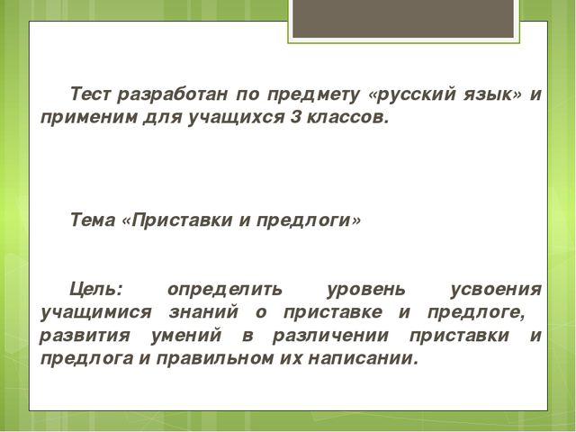 Тест разработан по предмету «русский язык» и применим для учащихся 3 классов...
