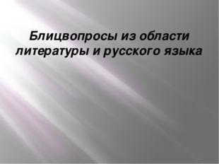 Блицвопросы из области литературы и русского языка