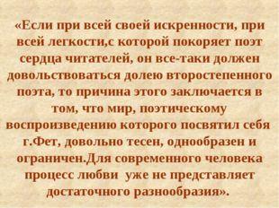 «Если при всей своей искренности, при всей легкости,с которой покоряет поэт с