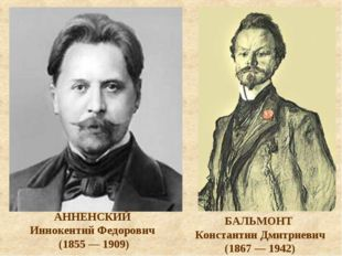 БАЛЬМОНТ Константин Дмитриевич (1867 — 1942) АННЕНСКИЙ Иннокентий Федорович (