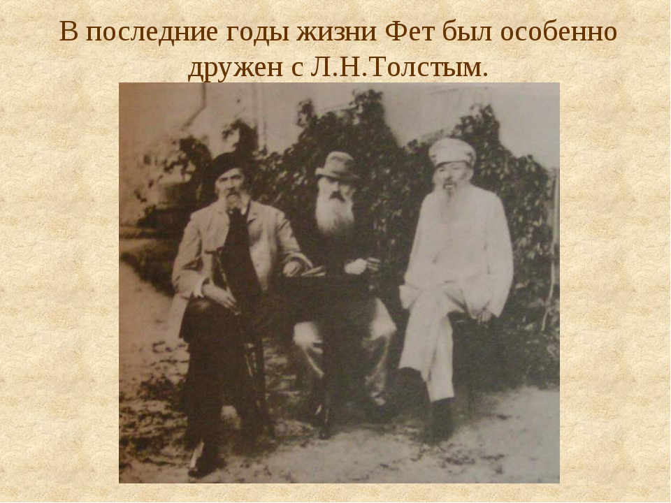 В последние годы жизни Фет был особенно дружен с Л.Н.Толстым.
