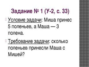 Задание № 1 (У-2, с. 33) Условие задачи: Миша принес 5 поленьев, а Маша — 3
