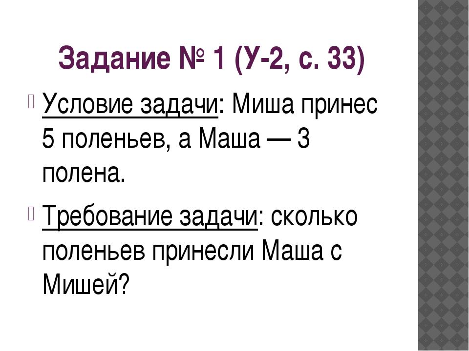 Задание № 1 (У-2, с. 33) Условие задачи: Миша принес 5 поленьев, а Маша — 3...