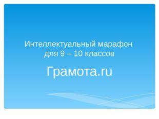 Интеллектуальный марафон для 9 – 10 классов Грамота.ru