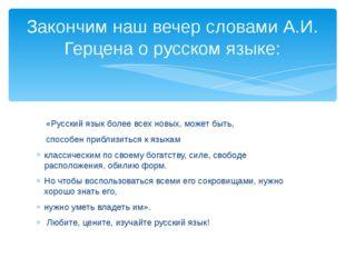 «Русский язык более всех новых, может быть, способен приблизиться к языкам к