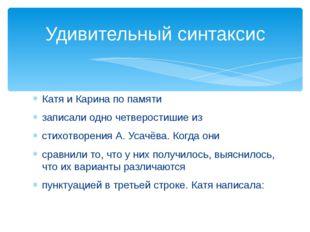 Катя и Карина по памяти записали одно четверостишие из стихотворения А. Усачё