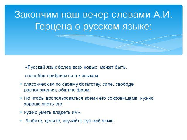 «Русский язык более всех новых, может быть, способен приблизиться к языкам к...