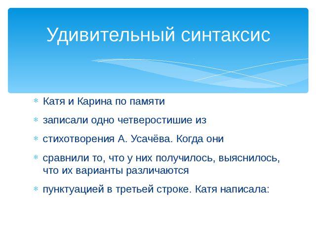 Катя и Карина по памяти записали одно четверостишие из стихотворения А. Усачё...