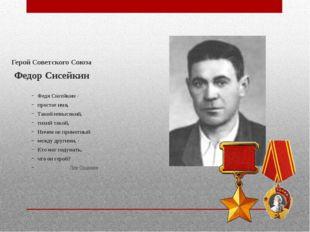 Герой Советского Союза Федор Сисейкин Федя Сисейкин - простое имя, Такой нев