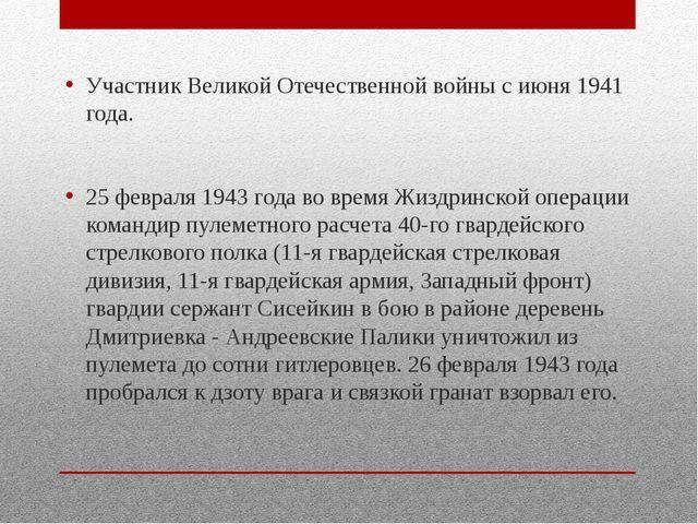 Участник Великой Отечественной войны с июня 1941 года. 25 февраля 1943 года...