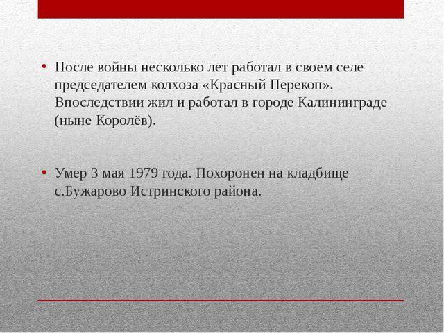 После войны несколько лет работал в своем селе председателем колхоза «Красны...