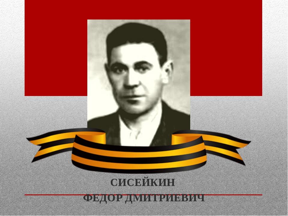 СИСЕЙКИН ФЕДОР ДМИТРИЕВИЧ