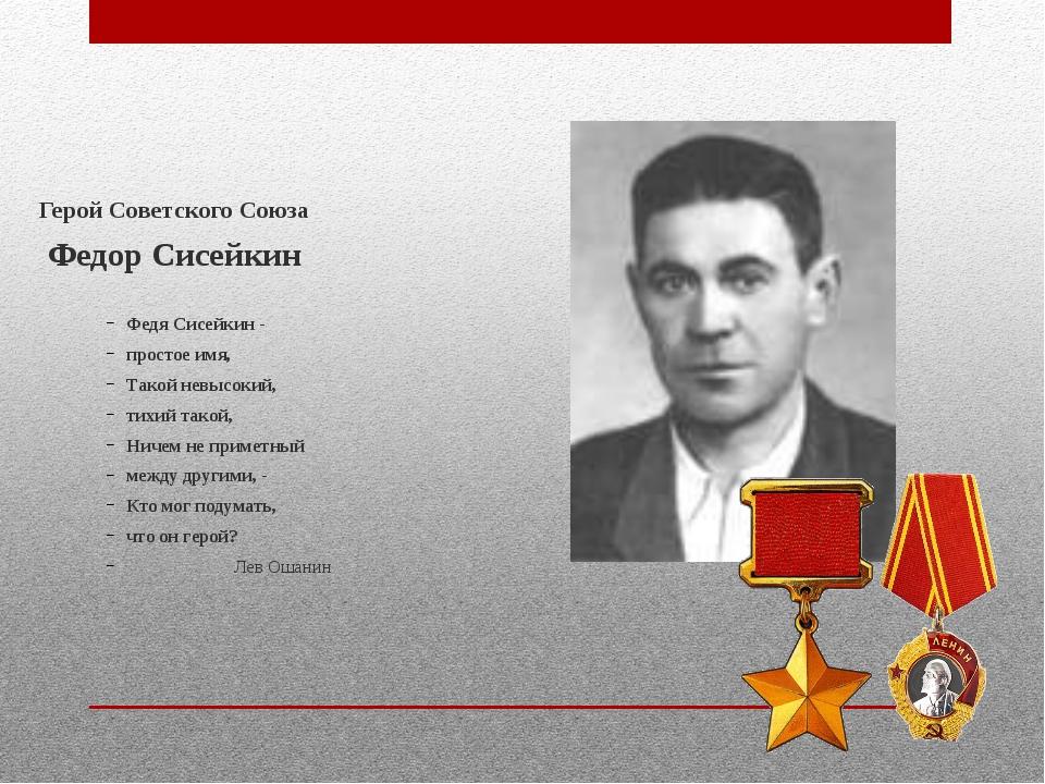 Герой Советского Союза Федор Сисейкин Федя Сисейкин - простое имя, Такой нев...
