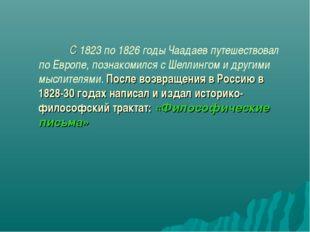 С 1823 по 1826 годы Чаадаев путешествовал по Европе, познакомился с Шеллинго