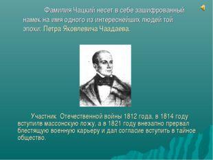Участник Отечественной войны 1812 года, в 1814 году вступилв массонскую лож
