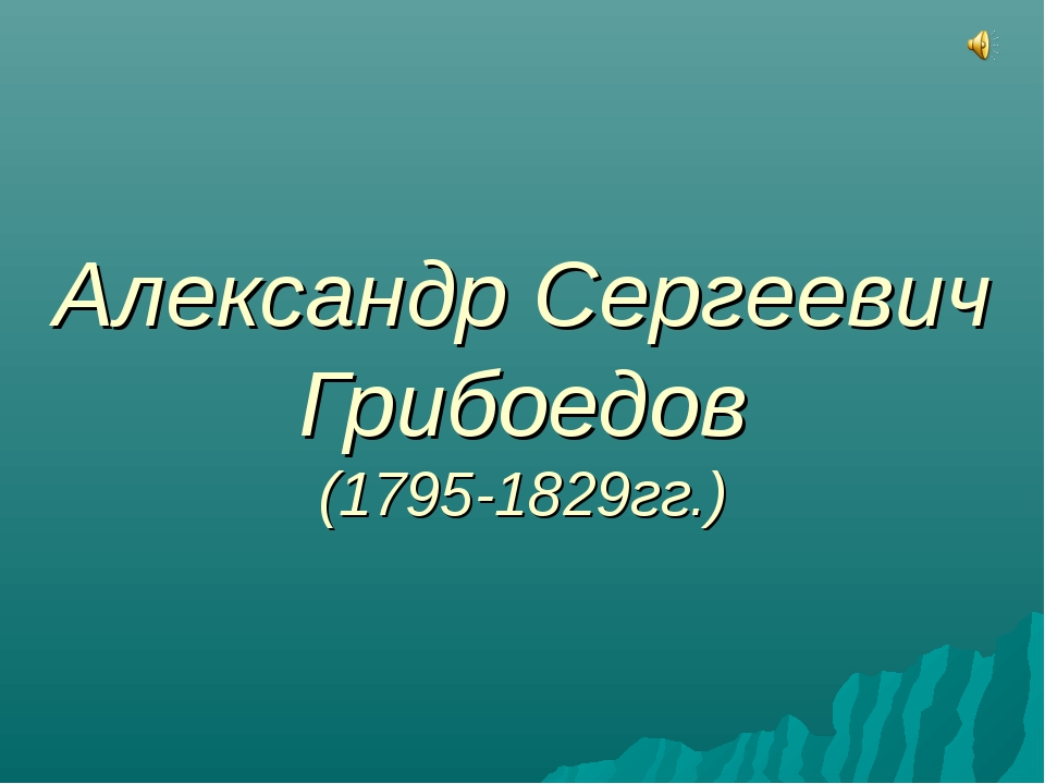Александр Сергеевич Грибоедов (1795-1829гг.)