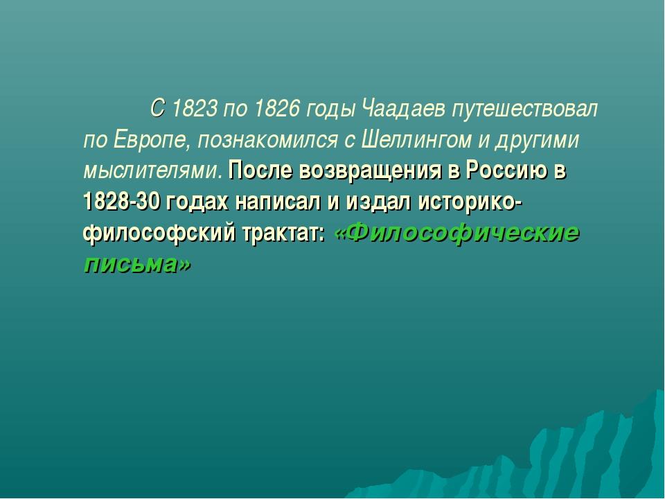С 1823 по 1826 годы Чаадаев путешествовал по Европе, познакомился с Шеллинго...
