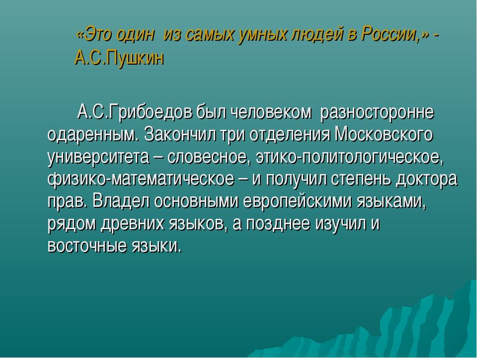 А.С.Грибоедов был человеком разносторонне одаренным. Закончил три отделения...