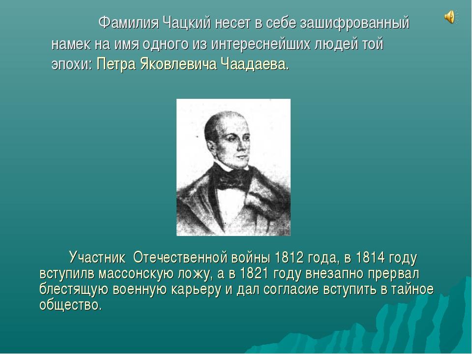 Участник Отечественной войны 1812 года, в 1814 году вступилв массонскую лож...