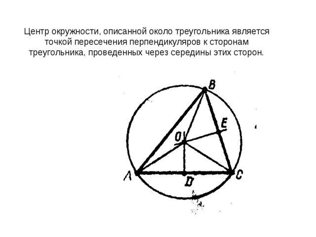 Центр окружности, описанной около треугольника является точкой пересечения пе...