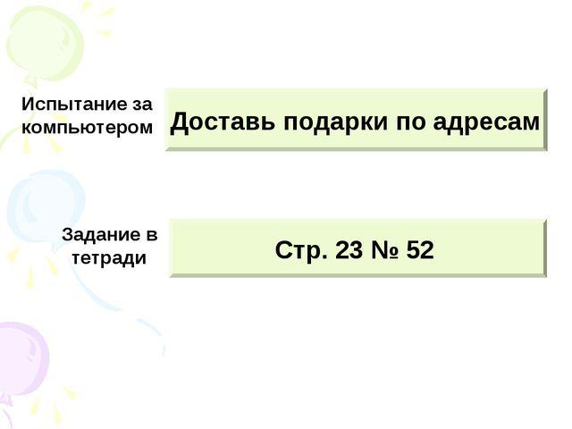 Доставь подарки по адресам Стр. 23 № 52 Испытание за компьютером Задание в те...