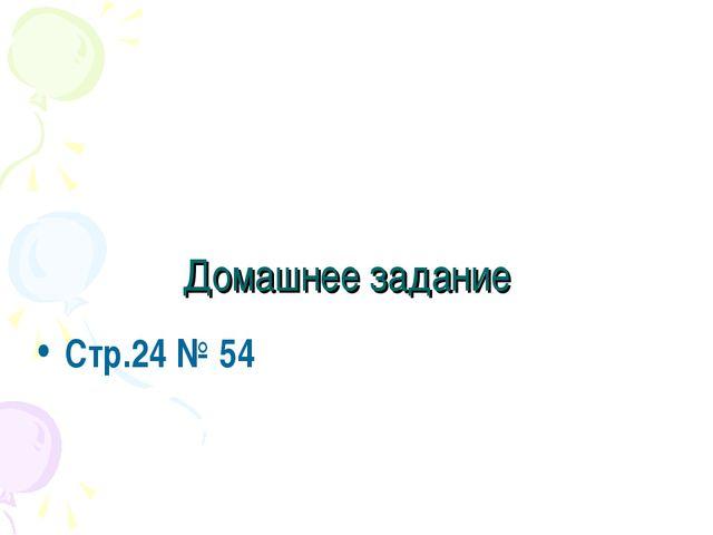 Домашнее задание Стр.24 № 54