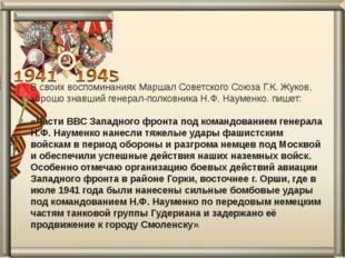 В своих воспоминаниях Маршал Советского Союза Г.К. Жуков, хорошо знавший ген