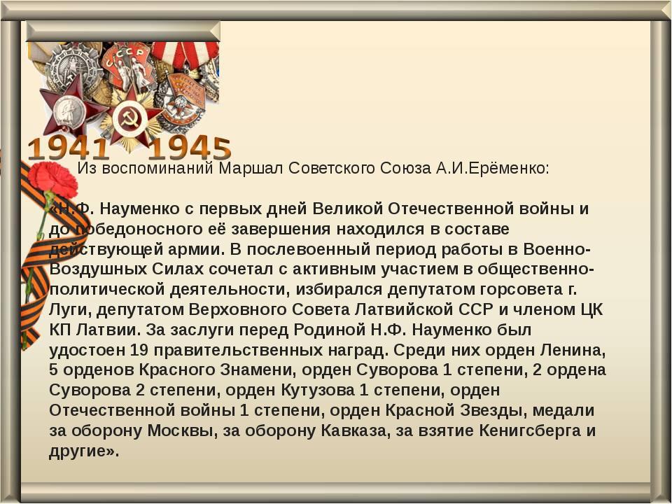 Из воспоминаний Маршал Советского Союза А.И.Ерёменко: «Н.Ф. Науменко с первы...