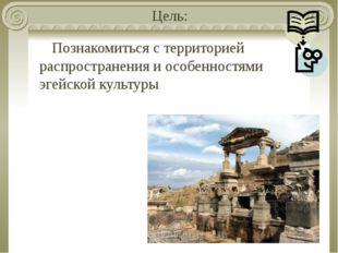 Цель: Познакомиться с территорией распространения и особенностями эгейской ку
