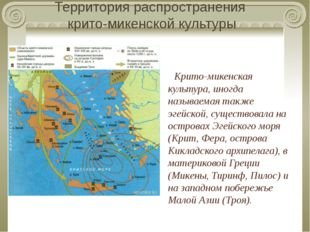 Территория распространения крито-микенской культуры Крито-микенская культура,