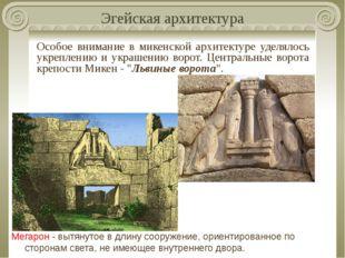 Эгейская архитектура Особое внимание в микенской архитектуре уделялось укрепл