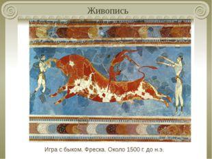 Живопись Игра с быком. Фреска. Около 1500 г. до н.э.
