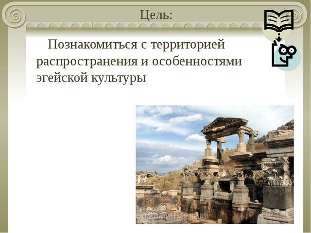 Цель: Познакомиться с территорией распространения и особенностями эгейской ку...