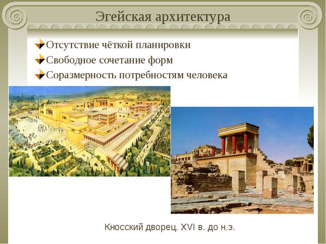 Эгейская архитектура Отсутствие чёткой планировки Свободное сочетание форм Со...