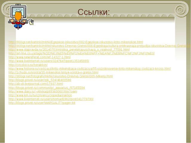 Ссылки: http://900igr.net/kartinki/mkhk/Egejskoe-iskusstvo/002-Egejskoe-iskus...