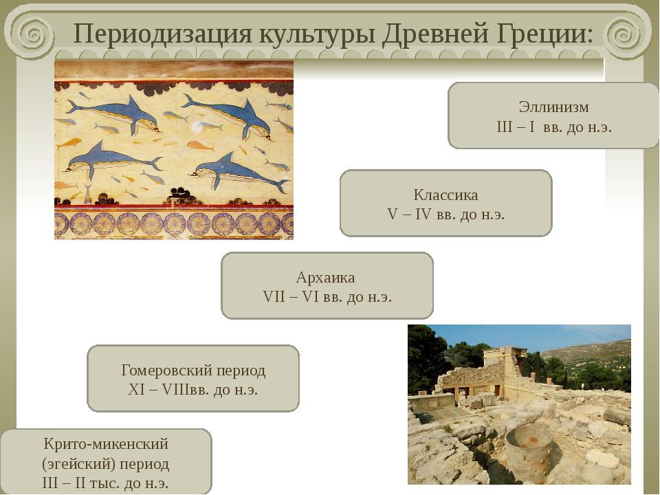 Периодизация культуры Древней Греции: Крито-микенский (эгейский) период III –...