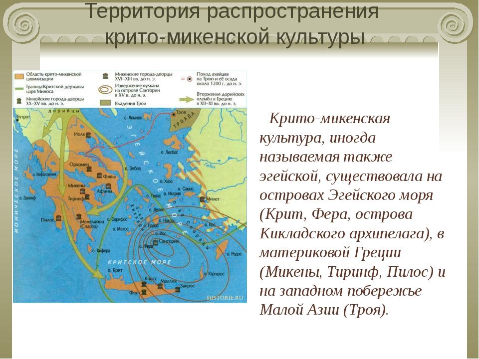Территория распространения крито-микенской культуры Крито-микенская культура,...