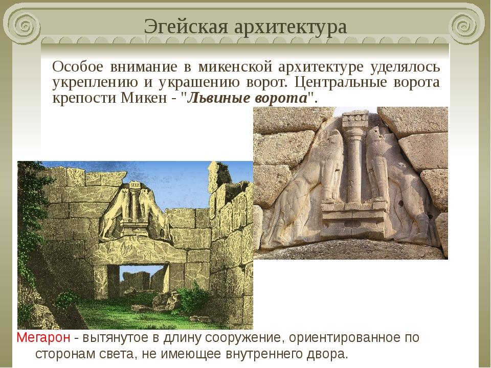 Эгейская архитектура Особое внимание в микенской архитектуре уделялось укрепл...