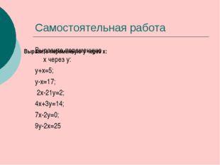 Самостоятельная работа Выразите переменную х через у: у+х=5; у-х=17; 2х-21у=2
