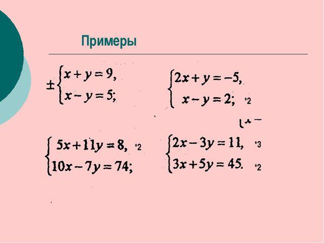 *2 *3 *2 *2 Примеры .