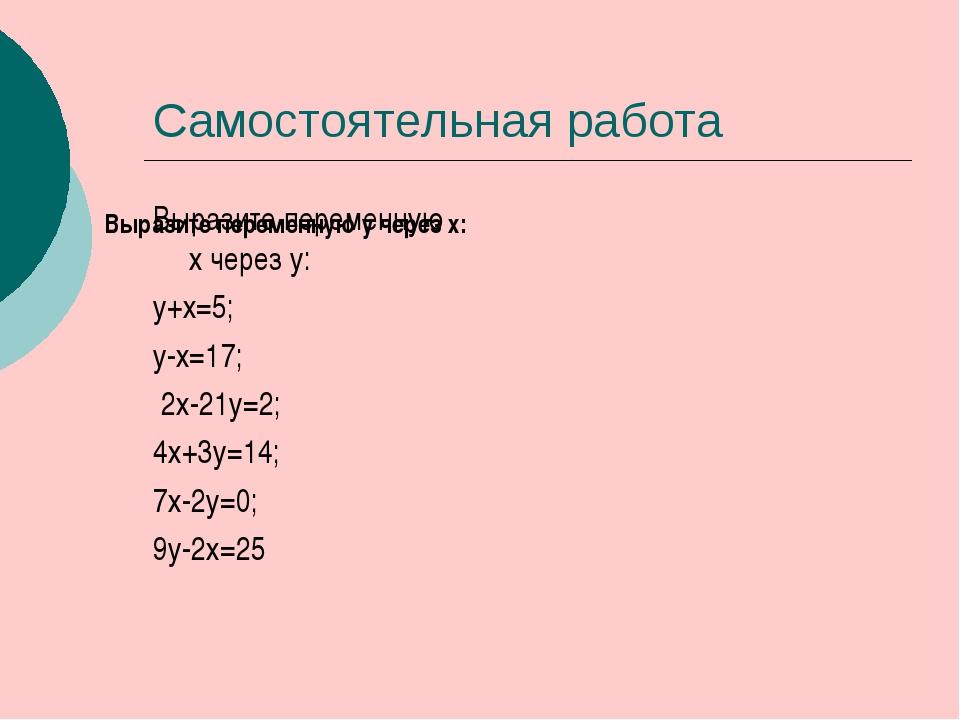 Самостоятельная работа Выразите переменную х через у: у+х=5; у-х=17; 2х-21у=2...