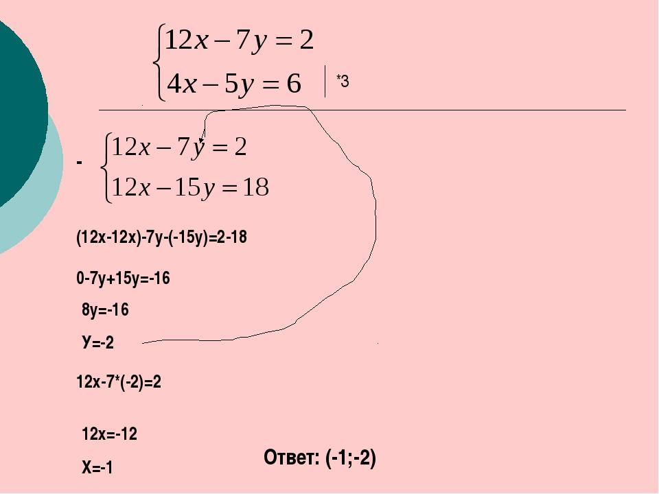 *3 - (12х-12х)-7у-(-15у)=2-18 0-7у+15у=-16 8у=-16 У=-2 12х-7*(-2)=2 12х=-12 Х...