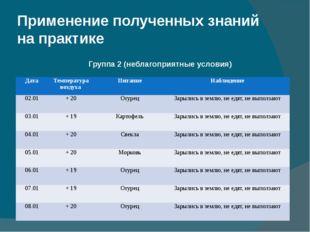 Применение полученных знаний на практике Группа 2 (неблагоприятные условия) Д
