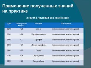 Применение полученных знаний на практике 3 группа (условия без изменений) Дат