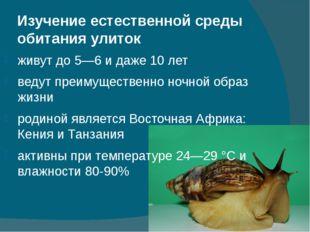 Изучение естественной среды обитания улиток живут до 5—6 и даже 10 лет ведут