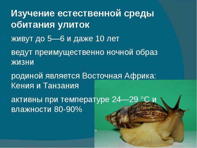 Изучение естественной среды обитания улиток живут до 5—6 и даже 10 лет ведут...