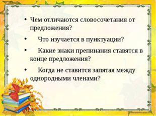 Чем отличаются словосочетания от предложения? Что изучается в пунктуации? К