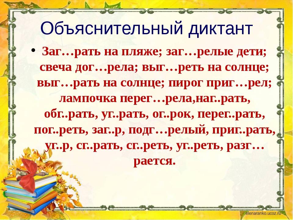 Объяснительный диктант Заг…рать на пляже; заг…релые дети; свеча дог…рела; выг...