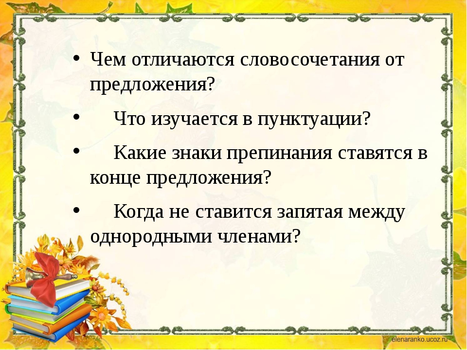 Чем отличаются словосочетания от предложения? Что изучается в пунктуации? К...