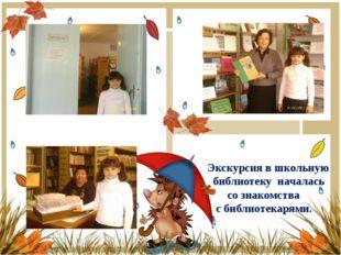 Экскурсия в школьную библиотеку началась со знакомства с библиотекарями.